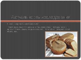 Актуальность исследования Но как сохранить хлеб свежим? Хлеб храниться 2-3 дн