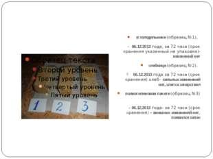 в холодильнике (образец №1), - 06.12.2013 года, за 72 часа (срок хранения ук