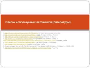 1.http://vkusnye-idei.ru/show_current-82-569-1.html История возникновения хле