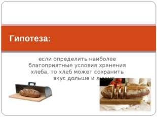 если определить наиболее благоприятные условия хранения хлеба, то хлеб может