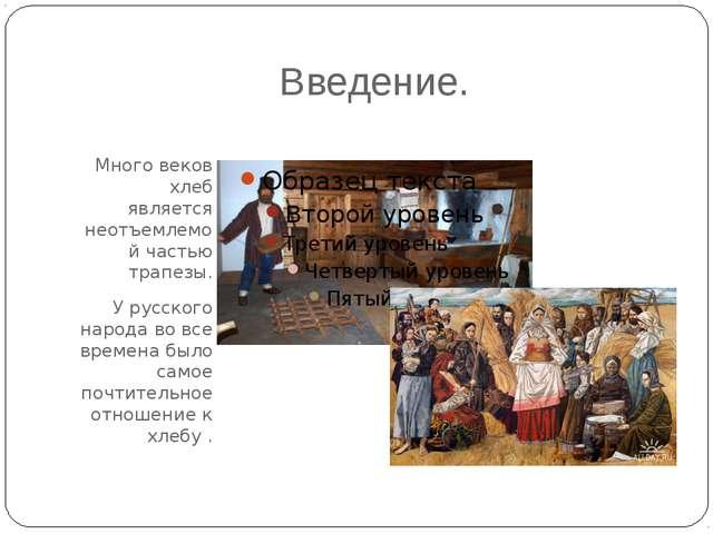 Введение. Много веков хлеб является неотъемлемой частью трапезы. У русского н...