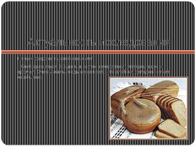 Актуальность исследования Но как сохранить хлеб свежим? Хлеб храниться 2-3 дн...