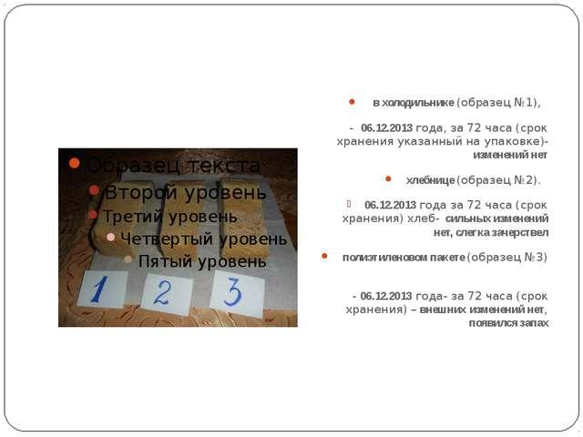 в холодильнике (образец №1), - 06.12.2013 года, за 72 часа (срок хранения ук...