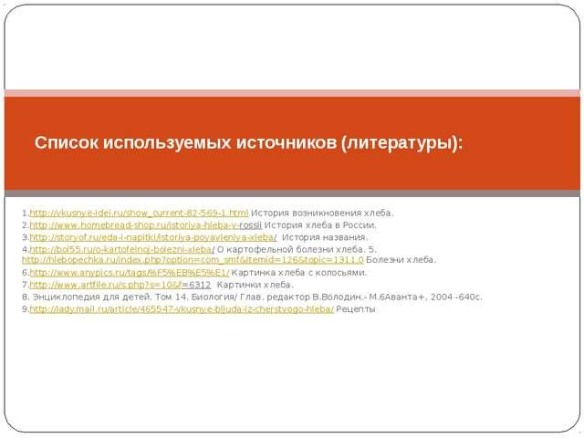 1.http://vkusnye-idei.ru/show_current-82-569-1.html История возникновения хле...