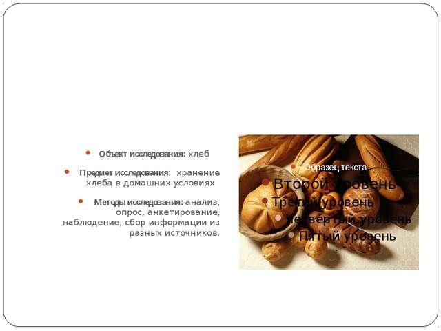 Объект исследования: хлеб Предмет исследования: хранение хлеба в домашних ус...
