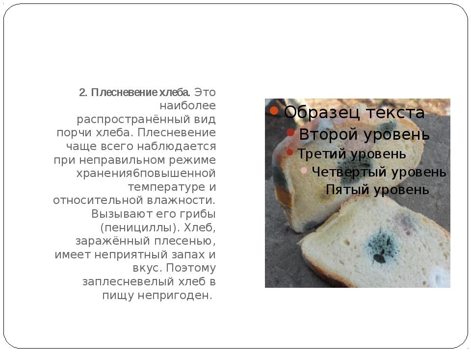 2. Плесневение хлеба. Это наиболее распространённый вид порчи хлеба. Плеснев...