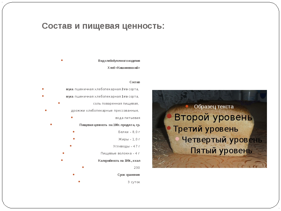 Состав и пищевая ценность:  Вид хлебобулочного изделия Хлеб «Кишиневский» Со...