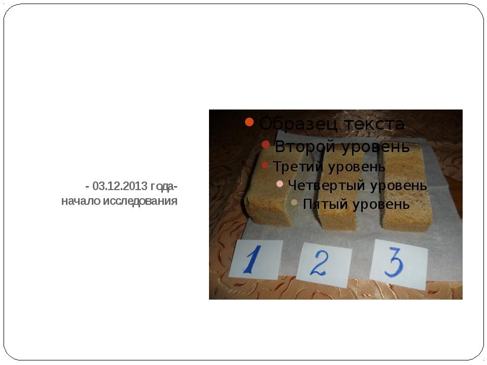 - 03.12.2013 года- начало исследования
