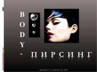B O D Y - Кашинцева Л.Н., Сошникова Л.Ю., 2006г Кашинцева Л.Н., Сошникова Л.Ю