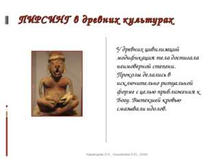 ПИРСИНГ в древних культурах У древних цивилизаций модификация тела достигала