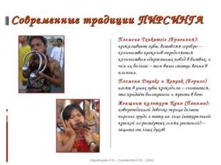 Современные традиции ПИРСИНГА Племена Txukameis (Бразилия): прокалывают губы,