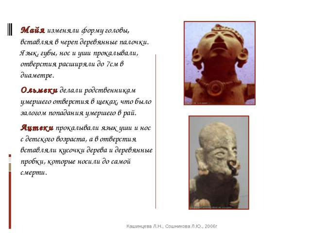 Майя изменяли форму головы, вставляя в череп деревянные палочки. Язык, губы,...