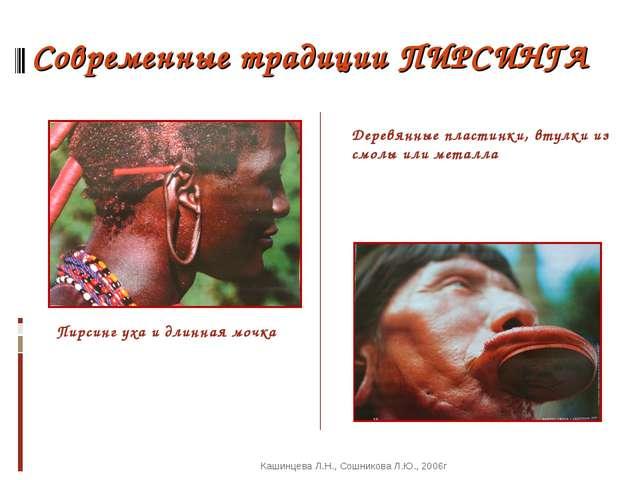 Современные традиции ПИРСИНГА Пирсинг уха и длинная мочка – предмет гордости...