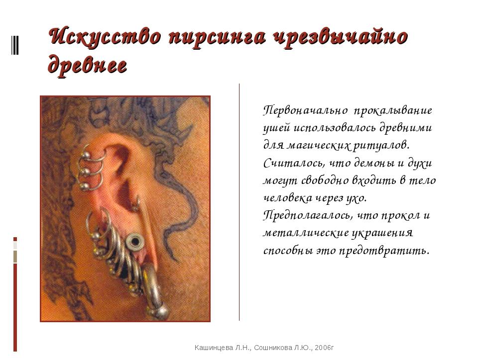 Искусство пирсинга чрезвычайно древнее Первоначально прокалывание ушей исполь...