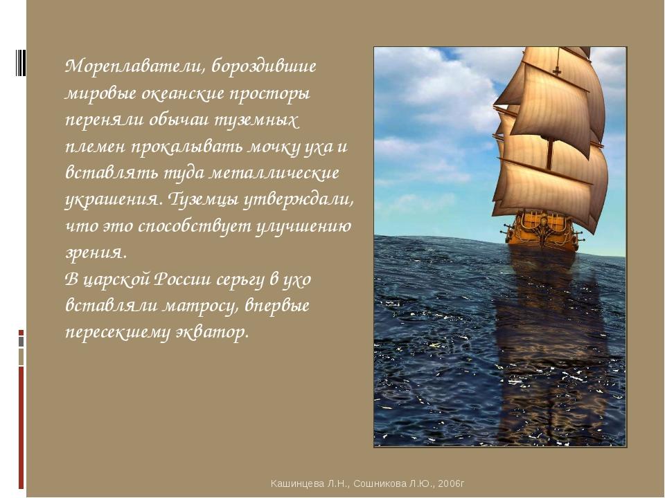 Мореплаватели, бороздившие мировые океанские просторы переняли обычаи туземны...