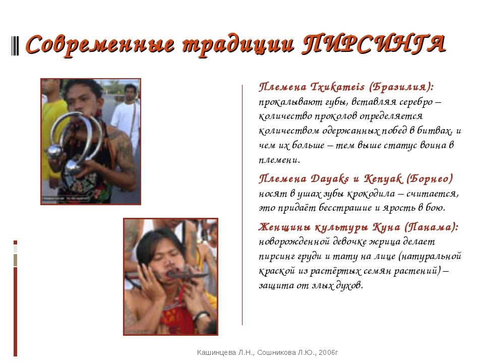 Современные традиции ПИРСИНГА Племена Txukameis (Бразилия): прокалывают губы,...