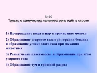 №10 Только о химических явлениях речь идёт в строке 1) Превращение воды в па