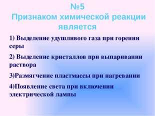 №5 Признаком химической реакции является 1) Выделение удушливого газа при гор