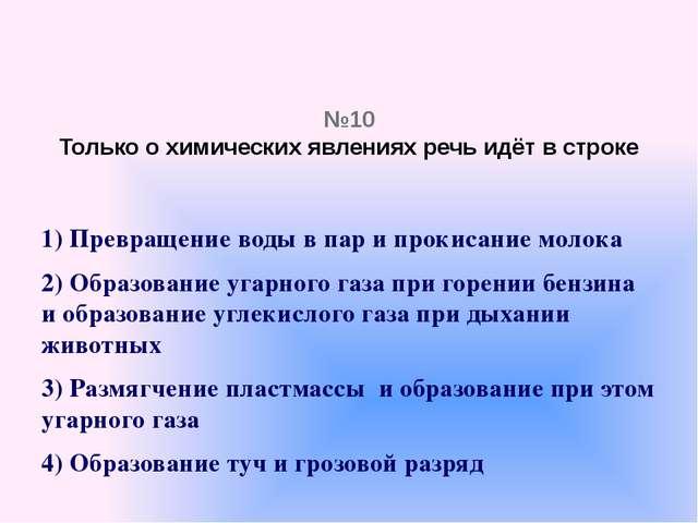 №10 Только о химических явлениях речь идёт в строке 1) Превращение воды в па...