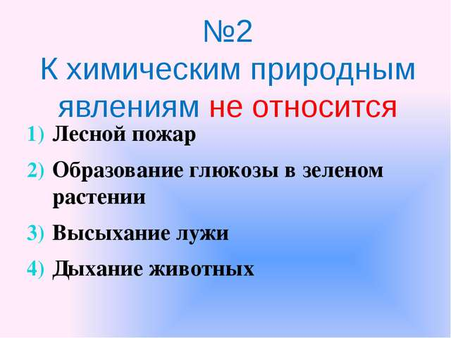 №2 К химическим природным явлениям не относится Лесной пожар Образование глюк...