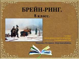 Составила учитель русского языка и литературы Уллубийаульской СОШ Мамаева Мум
