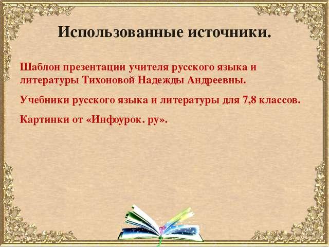 Использованные источники. Шаблон презентации учителя русского языка и литерат...