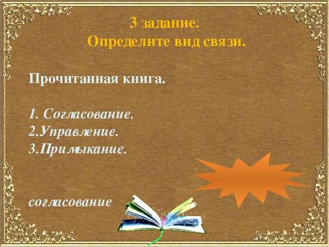 3 задание. Определите вид связи. Прочитанная книга. 1. Согласование. 2.Управл...