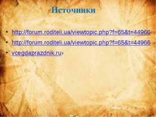 Источники http://forum.roditeli.ua/viewtopic.php?f=65&t=44966 http://forum.ro