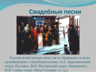 Свадебные песни Русские композиторы очень часто обращались в своих произведе