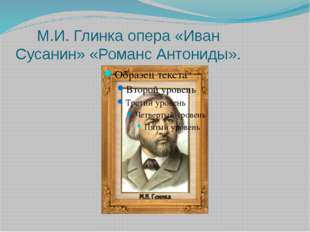 М.И. Глинка опера «Иван Сусанин» «Романс Антониды».