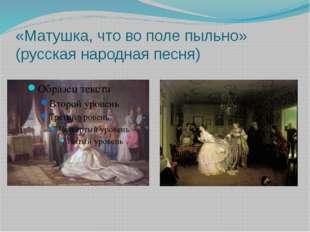 «Матушка, что во поле пыльно» (русская народная песня)