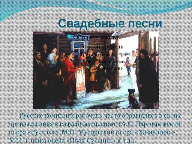 Свадебные песни Русские композиторы очень часто обращались в своих произведе...