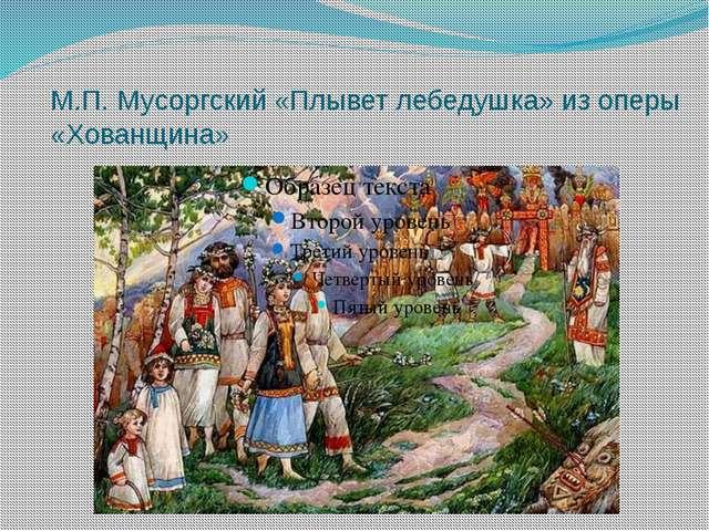 М.П. Мусоргский «Плывет лебедушка» из оперы «Хованщина»