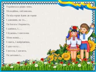 Українська рідна мова, Мелодійна, світанкова. Ти від серця йдеш до серця І дз