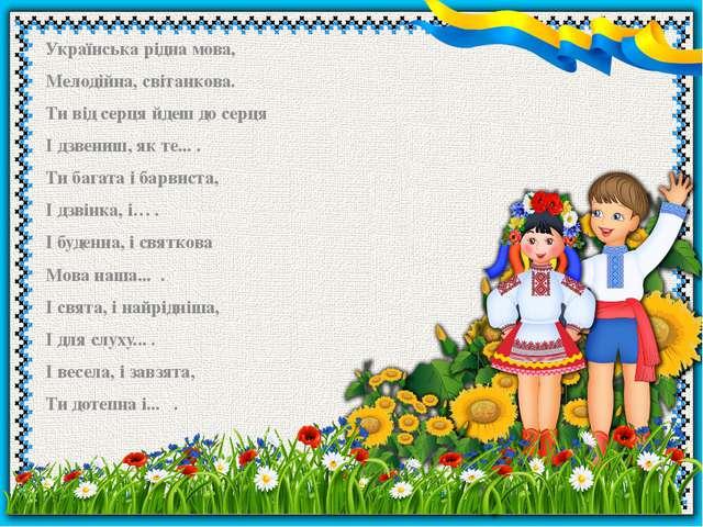 Українська рідна мова, Мелодійна, світанкова. Ти від серця йдеш до серця І дз...