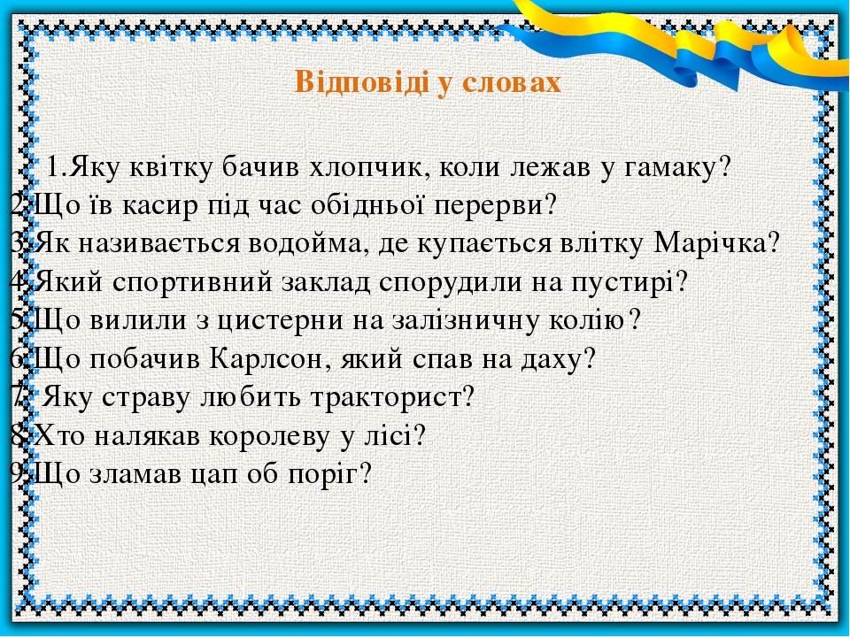 Відповіді у словах 1.Яку квітку бачив хлопчик, коли лежав у гамаку? 2.Що їв к...