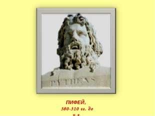 ПИФЕЙ, 380-310 гг. до н.э.