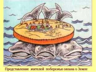 Представление жителей побережья океана о Земле