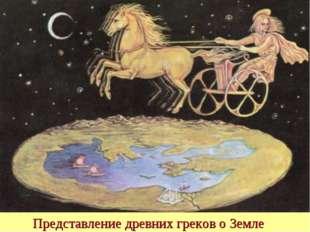 Представление древних греков о Земле