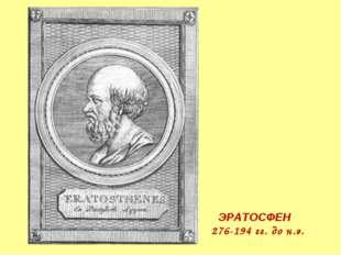 ЭРАТОСФЕН 276-194 гг. до н.э.