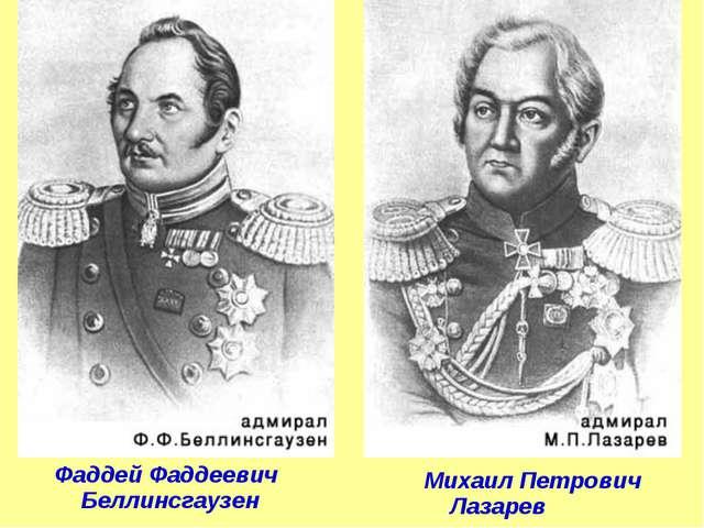 Фаддей Фаддеевич Беллинсгаузен Михаил Петрович Лазарев
