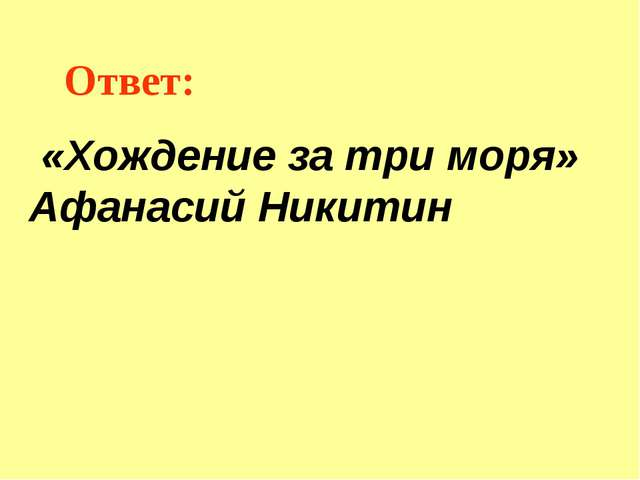 Ответ: «Хождение за три моря» Афанасий Никитин
