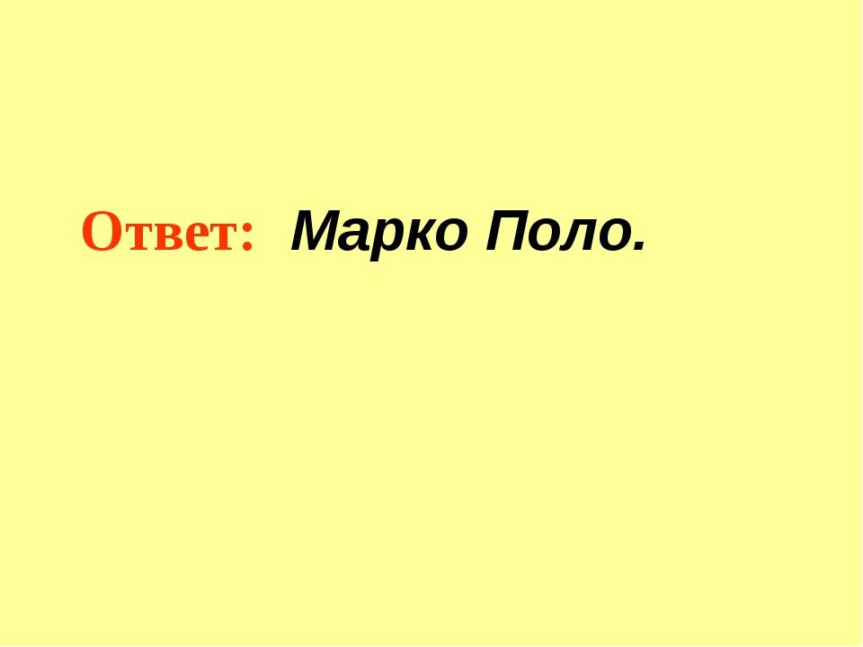 Ответ: Марко Поло.
