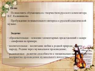 Цели: Познакомить обучающихся с творчеством русского композитора В.С. Калинн