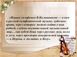 «Первая симфония В.Калинникова — ключ к русской симфонической музыке, чудесн
