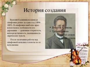 История создания Василий Калинников написал симфонию ровно за один год (1894