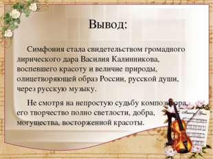 Вывод: Симфония стала свидетельством громадного лирического дара Василия Кал