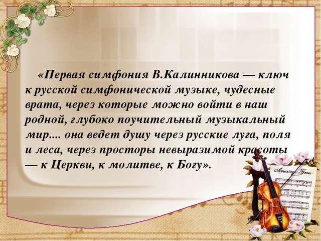«Первая симфония В.Калинникова — ключ к русской симфонической музыке, чудесн...