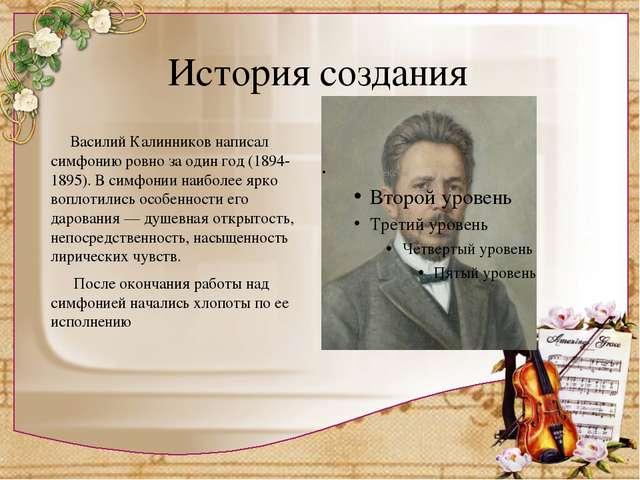 История создания Василий Калинников написал симфонию ровно за один год (1894...