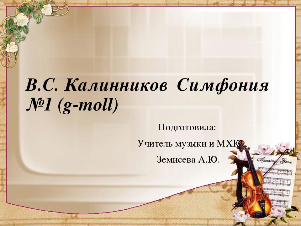 В.С. Калинников Симфония №1 (g-moll) Подготовила: Учитель музыки и МХК Земисе...